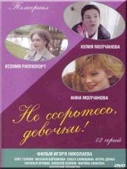 Ne.ssortes.devochki.(01.serija.iz.12)..avi