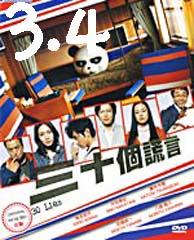 [J Movie] 30 Lies or So 3.4