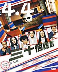 [J Movie] 30 Lies or So 4.4