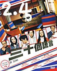 [J Movie] 30 Lies or So 2.4