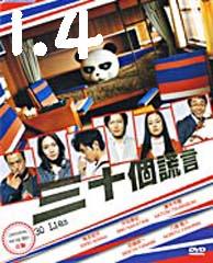 [J Movie] 30 Lies or So 1.4