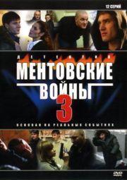 ментовские войны 3 серия 5