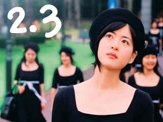 [J Movie] Arch Angels 2.3