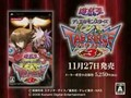 Yu-Gi-Oh! Duel Monsters GX Tag Force 3 Commercial