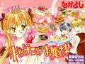 najika and daichi--lullaby spoilers