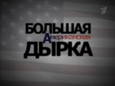Bolshaja.amerikanskaja.dyrka