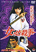 Sister Street Fighter (eng sub)
