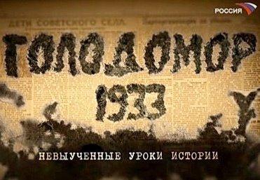 Golodomor-1933. Nevyuchennye uroki