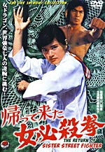 Sister Street Fighter 3: The Return Of Sister Street Fighter (eng sub)