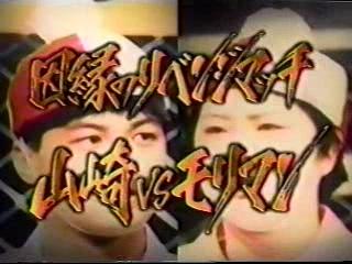 gaki 19980607