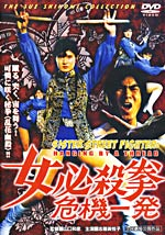 Sister Street Fighter 2: Hanging By A Thread (eng sub)