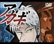 Mirage of Blaze - OVA 2