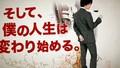[CM] 20081202 Kamenashi Kazuya in Kami no Shizuku [1280x720] (15s).avi