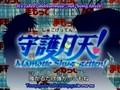 mamotte shugogetten 4