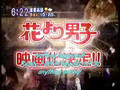 Hana Yori Dango Movie Announcement (Eng subbed)