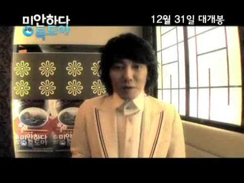 Sorry, Dokdo Korean Documentary Kim Jang-hoon's message