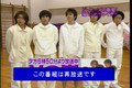 [ TV ] めちゃイケ(1999) --- 嵐(ARASHI)