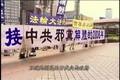 20081228台灣危機 全民總動員台南現場2