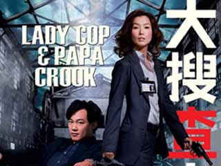 Asian movie: Lady Cop And Papa Crook 2009