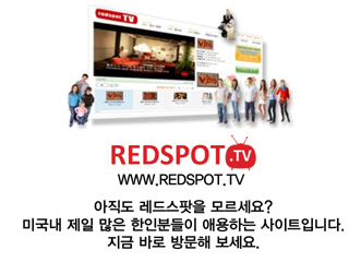 미주 NO.1 엔터테인먼트 포털 www.redspot.tv 매일 100개 이상의 동영상이 업데이트 됩니다!