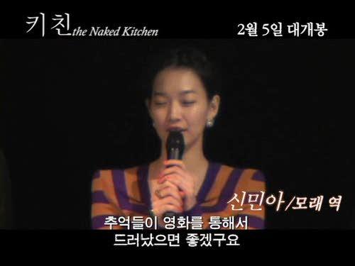The Naked Kitchen Korean Movie VIP Premiere