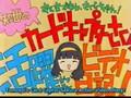Cardcaptor_Sakura_-_Video_Diary_1
