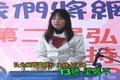 第二屆網路電視台主持人決選13-梁慕平.avi