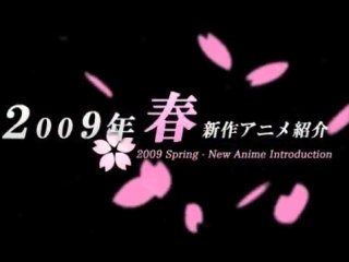 2009 春アニメ紹介 2009 Spring New Anime Introduction