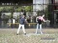 愛の東京コール (Ai No Tokyo Call) (10/08/2006)