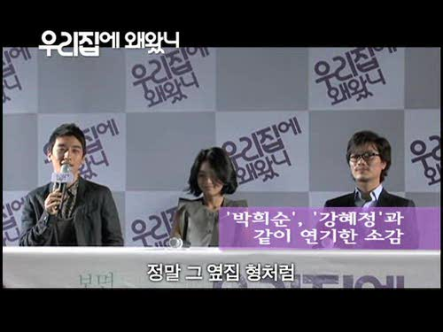 Why Did You Come to My House Korean Movie Showcase