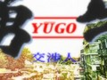 Yugo The Negotiator Dub EP.1
