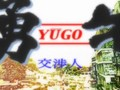 Yugo The Negotiator Dub EP.5