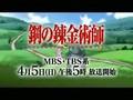 2009_spring_new_anime