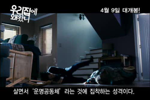 Why Did You Come to My House Korean Movie Making