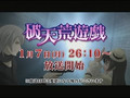Hatenkou Yuugi Commercial