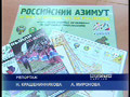 Orienteering on Local TV news, Russia