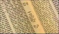 Talmud und juedisches Leben