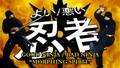 Good Ninja / Bad Ninja: Morphing Spirit