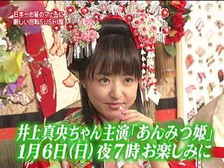 Inoue Mao Haneru 080101