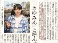 [hyakupa]Nekketsu- Sayumi Michishige, Junjun