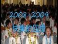 Tzuchi Chinese School 2008-2009
