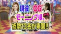 Tokyo Friends Park II 090917 - MORNING MUSUME & OG 1/9