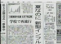 Uno Masami 09/07/28