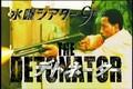 Wednesday Theater 9/The Detonator-CM