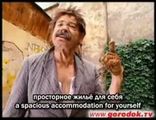 Gorodok - Advertisement
