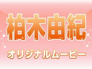AKB48 Kashiwagi Yuki 2010.1.1