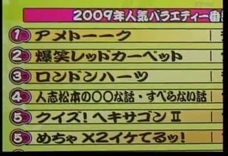 2010TV