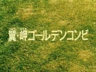 006-La maravillosa combinacion de Oliver y Misaki