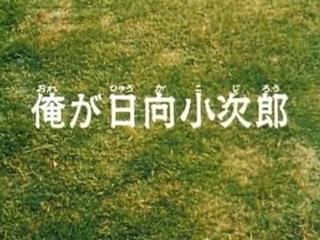 008-Yo soy Steve Hyuga.