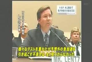 米公聴会 被害者面の女性の証言は?2010-02-24
